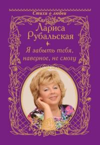 Лариса Рубальская - Я забыть тебя, наверно, не смогу