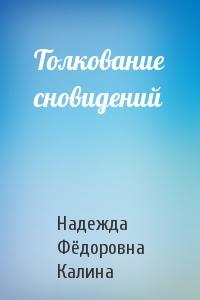 Надежда Фёдоровна Калина - Толкование сновидений