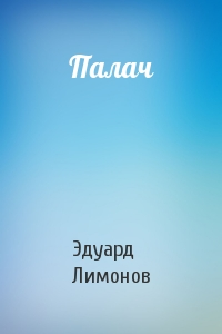 Эдуард Лимонов - Палач