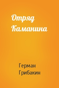 Отряд Каманина