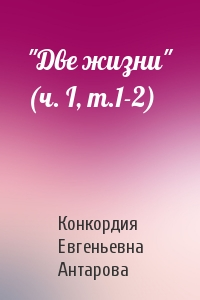 """""""Две жизни"""" (ч. I, т.1-2)"""