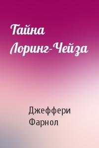 Тайна Лоринг-Чейза