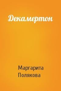 Декамертон