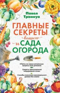 Павел Траннуа - Главные секреты вашего сада и огорода
