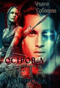 Остров Д. Метаморфоза (2 книга)