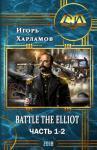 Игорь Харламов - Battle the Elliot. Часть 1 и 2 (СИ)