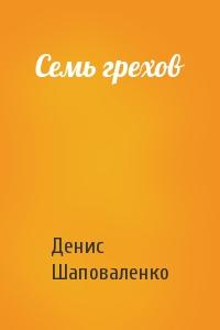 Денис Шаповаленко - Семь грехов
