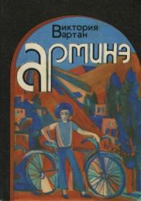 Виктория Вартан - Арминэ
