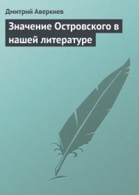 Значение Островского в нашей литературе