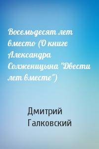 """Восемьдесят лет вместо (О книге Александра Солженицына """"Двести лет вместе"""")"""