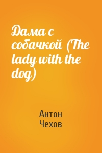 Дама с собачкой (The lady with the dog)