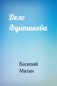 Дело Фунтикова