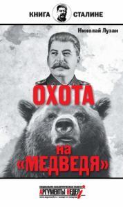 Сталин. Охота на «Медведя»