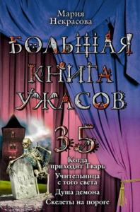 Большая книга ужасов — 35