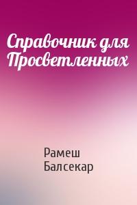 Справочник для Просветленных