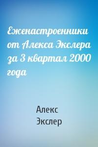 Алекс Экслер - Еженастроенники от Алекса Экслера за 3 квартал 2000 года