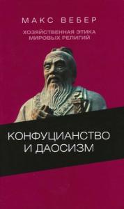 Хозяйственная этика мировых религий: Опыты сравнительной социологии религии. Конфуцианство и даосизм