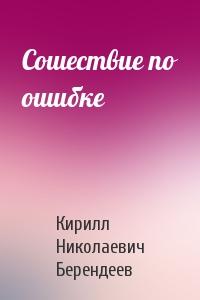 Кирилл Николаевич Берендеев - Сошествие по ошибке