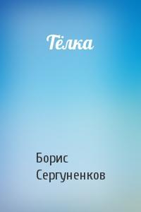 Борис Сергуненков - Тёлка