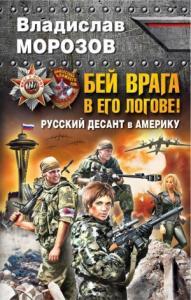 Бей врага в его логове! Русский десант в Америку