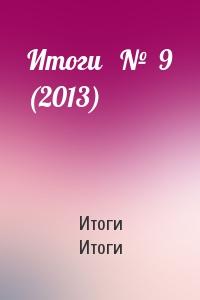 Итоги Итоги - Итоги   №  9 (2013)