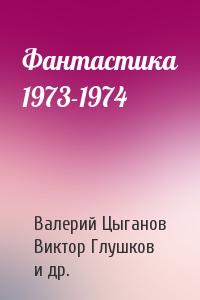 Фантастика 1973-1974