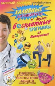 Василий Халявин - Халявные антивирусы и другие бесплатные программы из Интернета!