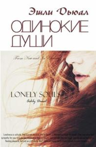 Одинокие души (СИ)