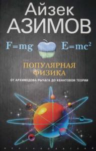 Популярная физика. От архимедова рычага до квантовой механики