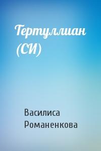 Тертуллиан (СИ)