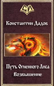 Путь Огненного Лиса. Возвышение (СИ)