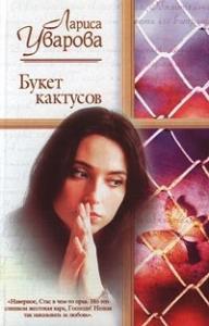 Лариса Уварова - Букет кактусов