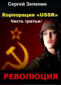 """Корпорация """"USSR"""". Часть 3. """"Революция"""""""