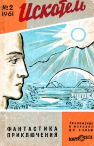 Искатель, 1961 №2
