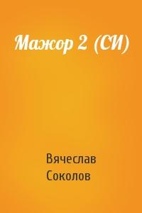 Мажор 2 (СИ)