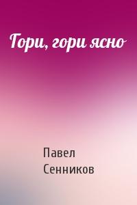 Павел Сенников - Гори, гори ясно