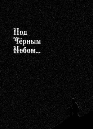 Под черным небом