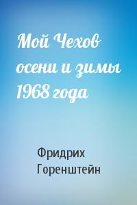 Мой Чехов осени и зимы 1968 года