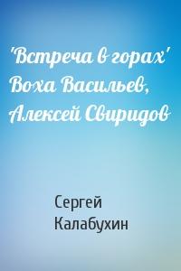 'Встреча в горах' Воха Васильев, Алексей Свиридов