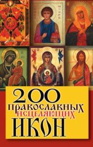Татьяна Шнуровозова - 200 православных исцеляющих икон