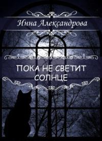 Инна Александрова - Пока не светит солнце