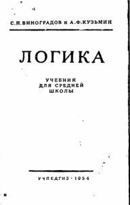 С. Виноградов, А. Кузьмин - Логика. Учебник для средней школы