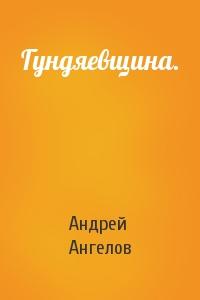 Андрей Ангелов - Гундяевщина.