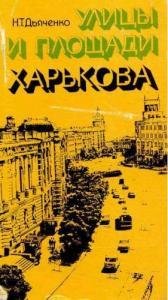 Николай Дьяченко - Улицы и площади Харькова