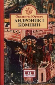 Октавиуш Юревич - Андроник I Комнин