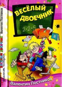 Валентин Постников - Весёлый двоечник