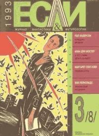 «Если», 1993 № 03