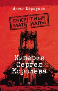 Империя Сергея Королёва