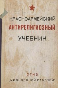 - Красноармейский антирелигиозный учебник