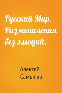 Русский Мир. Размышления без эмоций.